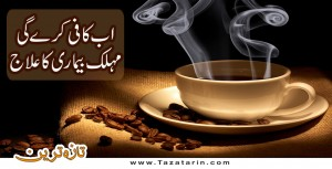 Now coffee will cure deadly disease