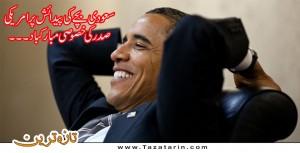 Obama congratulates saudi family on birth of their child