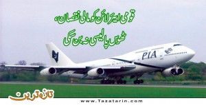 PIA to set a new record in last 30 days