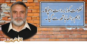 PML(N) leader disqualifies due to fake degree