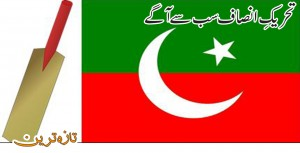PTI comes first