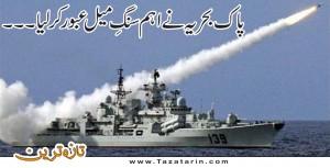 Pak navy to prepare a ship misslile