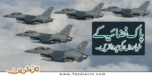 Pakistan air force starts practices