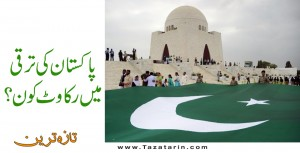 Pakistan is threatened by what
