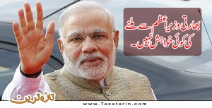Pakistan rules out any meeting with Modi