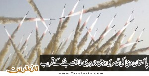Pakistan to become 3rd atomic power of world