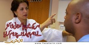 Pakistani doctor won important award in America