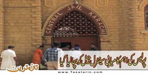 Police succeeded in saving central jail from terrorists