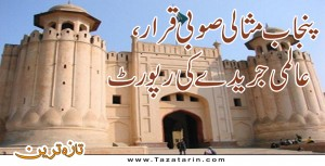 Punjab is an Ideal province