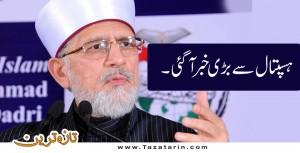 Qadri faces heart pain again
