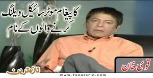 Qavi Khan Message for One Wheeler's