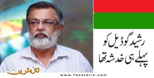 Rasheed Godil was feared before