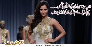 Sania Mirza fond of jewellery