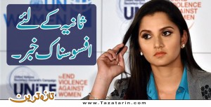 Sania frustration increases