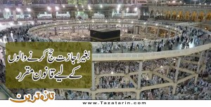 Saudian Government set laws for illegal pilgrims