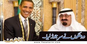 Shah Salman to visit USA