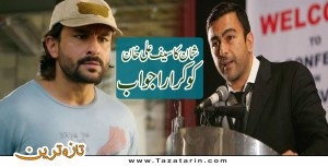 Shan Shahid gave an extra ordinary answer to Saif Ali Khan