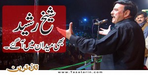 Sheikh Rasheed sees tough time for govt in future