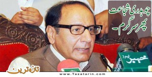 Shujaat actives to accumulate Muslim league