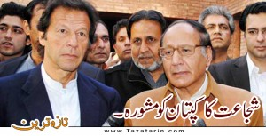 Shujaat asks Imran to bycott by election