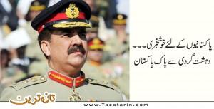 Terrorism free Pakistan