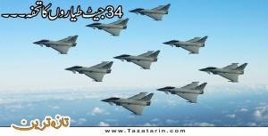 Turkey will gift Pakistan 34 jet planes