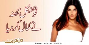 Twinkle Khanna has surpassed