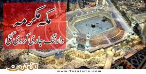Warning issued in Makkah mukarma