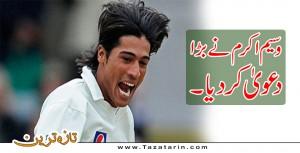 Wasim speaks in the favor of Amir
