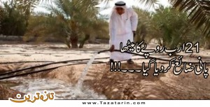 Water wastage of  21billion rupees in Pakistan