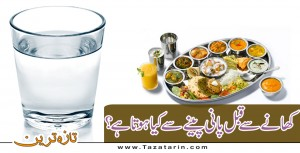 What are the benefits of drinking water before meal