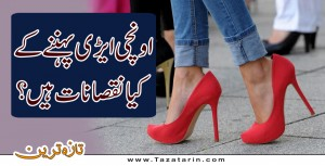 What are the effects of wearing long heels