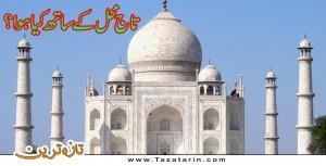 What happened to Taj Mehal