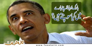 What is Barak Obama's opinion about himself