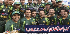 Which Pakistani cricketer is against Pak India series