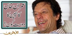 Who is childhood friend of Imran Khan