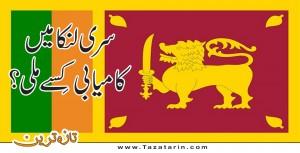 Who won in Srilanka