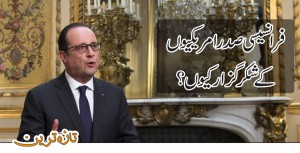 Why France president is thankful to Americans
