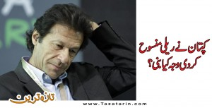 Why Imran Khan cancelled the rally