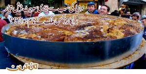 World's largest sweet dish prepared in america