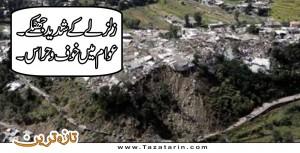Earthquake jolts Punjab and KPK