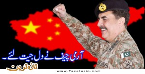 Army Chief louds for China