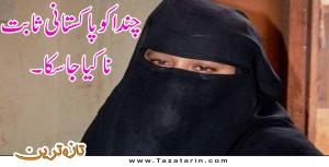 Indian cannot prove Chanda Pakistani citizen