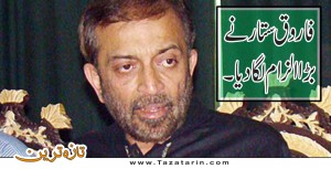 Farooq levels allegations against rangers