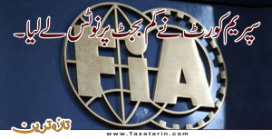 Spreme court took the notice of less budget for FIA