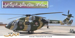 Punjab rangers forced to Indian helicapters backed