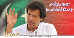Imran termed politicians and police involved in Qasoor incident