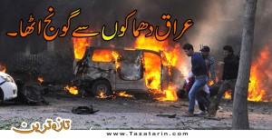 Iraq  jolts with car bomb