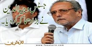 Justice wajihuddin bursts on party Chairman