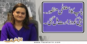 Mushahad,s daughter takes the responsibility of enviornmental department